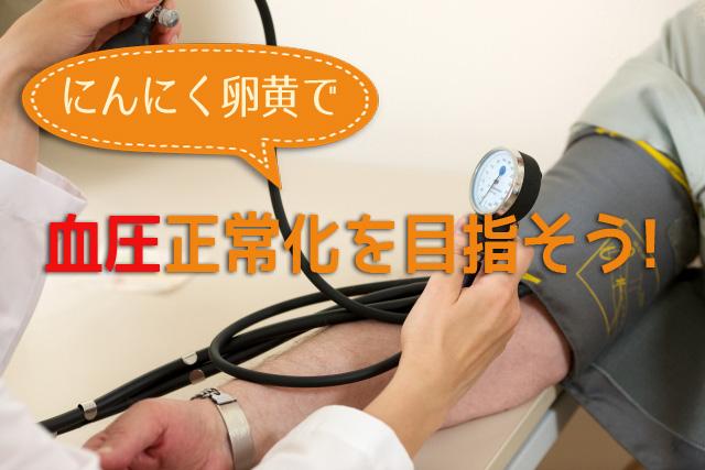 にんにく卵黄で血圧正常化
