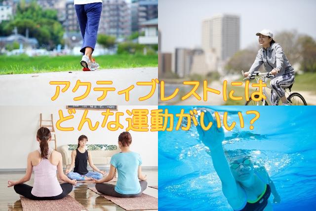 アクティブレストに良い運動