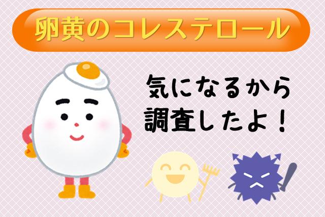 にんにく卵黄のコレステロール