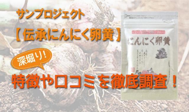 サンプロジェクト伝承にんにく卵黄の評価