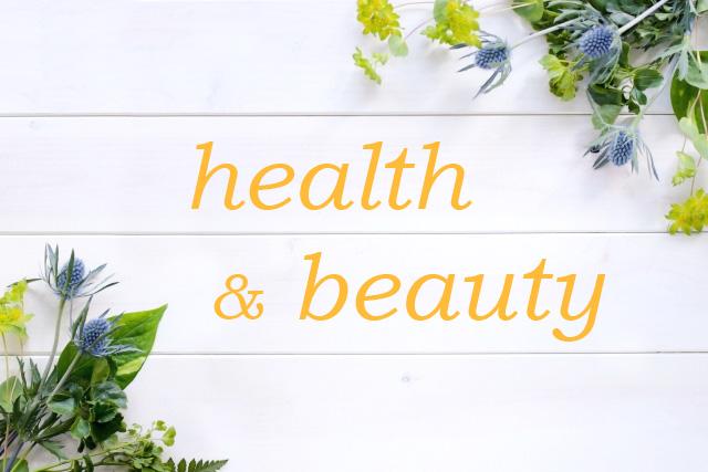 美容健康効果