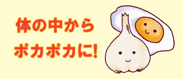 にんにく卵黄で冷え性改善