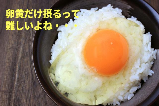 卵黄だけ食べるのは難しい