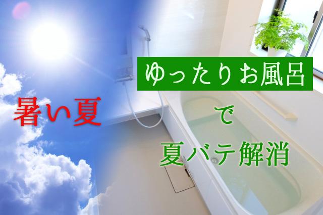 夏バテ解消に良いお風呂入浴法