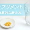 にんにく卵黄サプリの飲み方や飲み合わせ