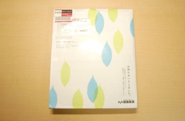 健康家族伝統にんにく卵黄の封筒