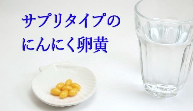 にんにく卵黄サプリ