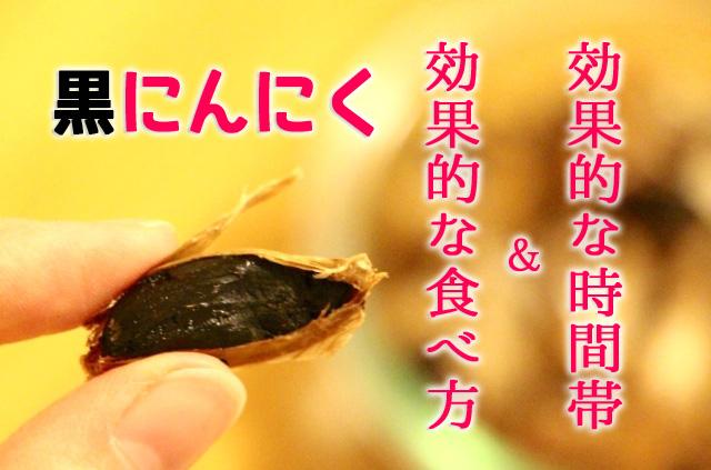 黒にんにくの効果的な食べ方