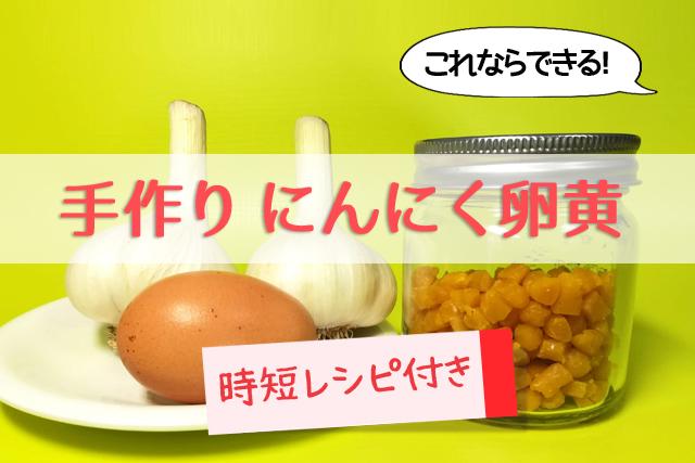 にんにく卵黄の作り方レシピ