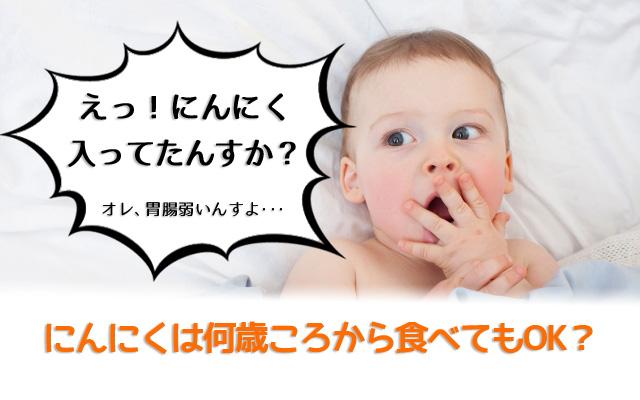 にんにくは赤ちゃんにいつから大丈夫?