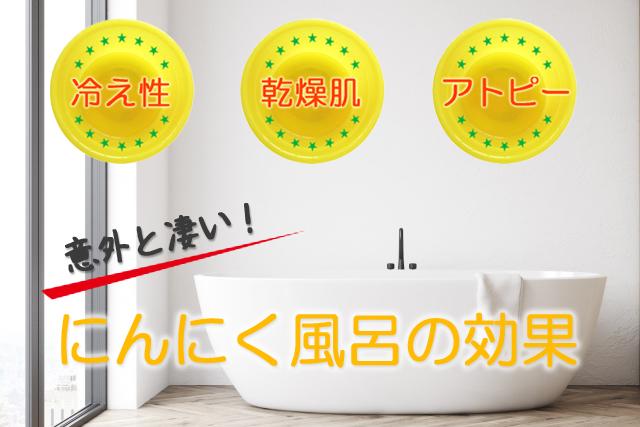 にんにく風呂の効果