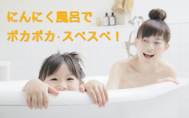 にんにく風呂は乾燥冷え性アトピーに良い