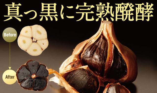 花菜の三黒の美酢の黒にんにく