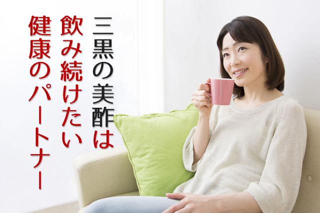 花菜三黒の美酢の口コミ効果
