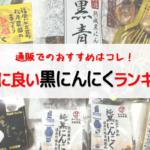 【実食して比較】黒にんにく通販おすすめ人気ランキング!