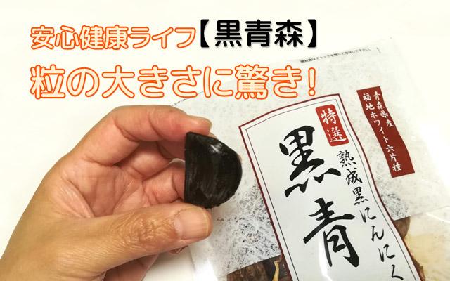 安心健康ライフの黒にんにく【黒青森】