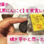 松尾農園【熟成黒にんにく】の口コミ!栄養も甘さも満点スイーツみたい!