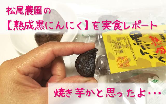 松尾農園の熟成黒にんにく