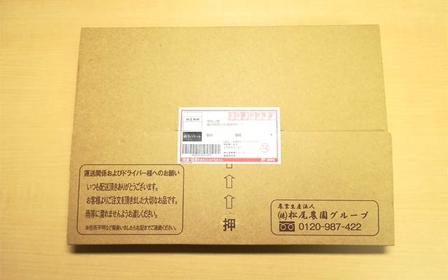 松尾農園の熟成黒にんにくの外箱