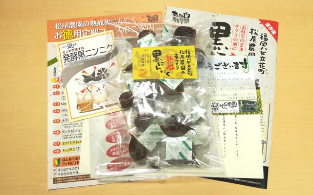 松尾農園の熟成黒にんにくの箱の中身