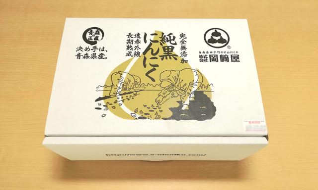 岡崎屋の純黒にんにくの箱