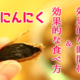 黒にんにくの効果的な食べ方・時間とおいしいアレンジ方法