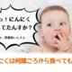 にんにくは赤ちゃん・子供にいつからなら大丈夫?注意事項もあるよ
